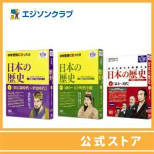 日本の歴史 上・中・下巻セット |ejisonclub