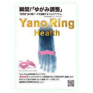 """""""足にはめる""""たったそれだけで、YanoRingの特殊設計により足元から全身の筋膜を介して日常習慣で..."""
