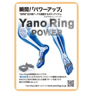 YanoRing POWER|ejisonclub