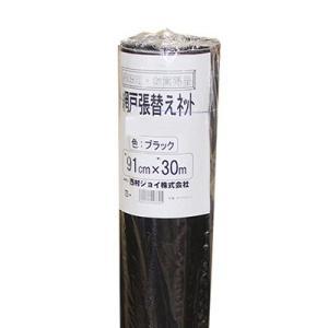 業務用防虫網P 24メッシュ ブラック30M (網戸 網戸用 業務用 プロ DIY) 商品管理番号:...