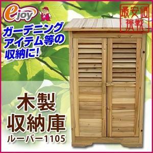 ACQ 木製収納庫 ルーバー1105|ejoy