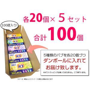 入浴剤 花王 新 バブ100錠詰め合わせ オリジナルアソートパック 猛者セット|ejoy|06