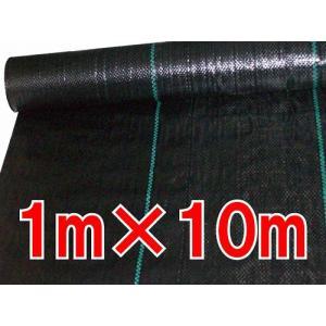 防草シート オリジナル 1m×10m