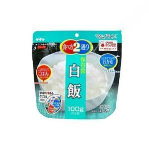 サタケ マジックライス 保存食 白飯 100g SATAKE サタケ|ejoy