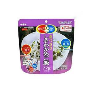 サタケ マジックライス 食べきりしそわかめご飯 77g|ejoy