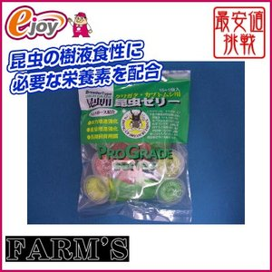 FARM's ファームズ 昆虫ゼリー ペット 飼育 昆虫用品 カブトムシ クワガタ 足場 隠れ家 長期飼育 安定飼育 産卵促進|ejoy