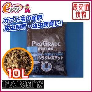 FARM's ファームズ ヘラクレスマット 10L (カブトムシ 産卵・成虫飼育用マット) ペット 昆虫用品 幼虫 産卵 長期飼育 カブトムシ|ejoy