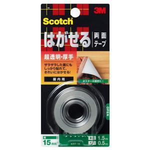 3M スリーエム スコッチ はがせる両面テープ [超透明/厚手] KRT-15