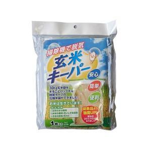 玄米キーパー 30kg用 1枚入り 4562410420985