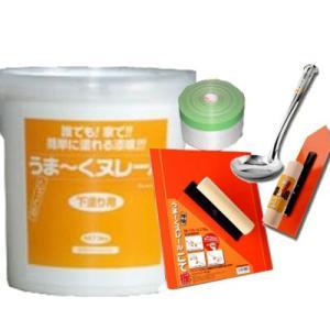 うま〜くヌレール 初心者セット 5点セット 下塗り用 うまーくヌレール漆喰 初心者 日本プラスター ejoy