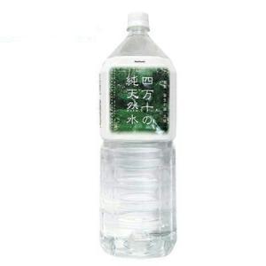 おいしい天然水 四万十の水 2L 12本セット|ejoy