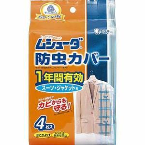 エステー ムシューダ 防虫カバー 1年 スーツ・ジャケット用4P|ejoy