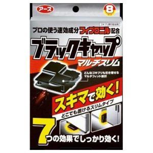 アース製薬 ブラックキャップ マルチスリム 8個入り|ejoy