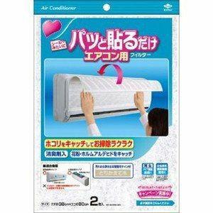 エアコン用フィルター 2P|ejoy