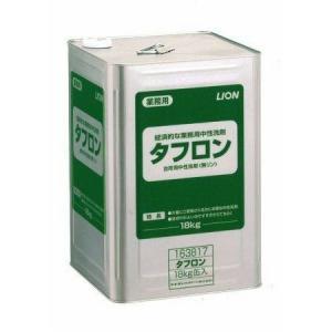 ライオン タフロン 18Kg  業務用 食器 洗剤 油汚れ 簡単すすぎ 厨房用 中性 家庭用 大量使用 野菜用 界面活性剤|ejoy