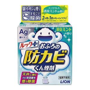 【特長】 ●「銀イオン」の煙で浴室全体の黒カビ原因菌(カビ胞子)を除菌してカビ発生を防ぐ、おふろの防...