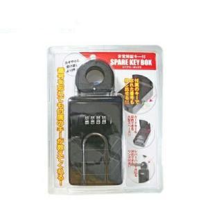 WAKI 非常解錠キー付 SPARE KEY BOX スペアキーボックス  MBX-2204 和気産業 防犯 収納 小物 鍵保管 セキュリティ|ejoy