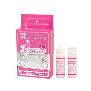 和気産業 洗面用 コーティング剤 CTG001 10ml|ejoy