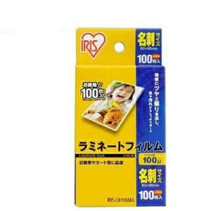 ラミネート フィルム 名刺サイズ 100枚入り 「アイリスオーヤマ」|ejoy