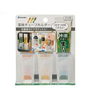 薬味チューブホルダー3P キッチン 収納 チューブホルダー 便利 商品管理番号:4905596035...
