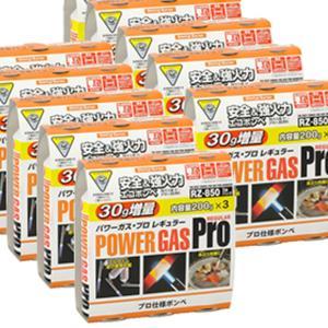 30本セット 新富士バーナー パワーガス プロレギュラー RZ-8501 (RZ-850×3本パック) ×10セット 送料無料 (あぶり バーナー トーチ)|ejoy