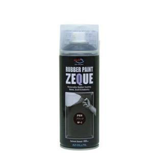 AZ(エーゼット) ラバーペイント RP-2グロスブラック ZEQUE 400ml 油性 塗ってはがせる塗料 4960833020407|ejoy