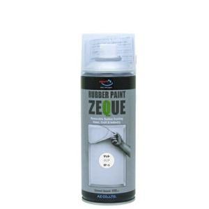 AZ(エーゼット) ラバーペイント RP-5マットクリア ZEQUE 400ml 油性 塗ってはがせる塗料 4960833050404|ejoy