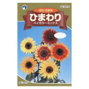 ウタネ ひまわりバイカラーミックス メール便対応(16個まで) 4962484124169