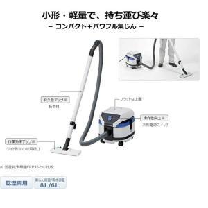 HiKOKI (旧日立工機) 電動工具用集じん機 AC100V ストッパー付キャスター 乾湿両用 FRP80SB ejoy 03