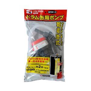 工進 乾電池式ドラムポンプ FQ25の関連商品9
