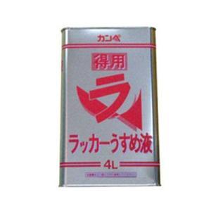 カンペハピオ ラッカー うすめ液 4L (得用) ejoy