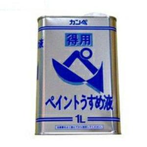 ペイント うすめ液 1L (得用) 商品管理番号:4972910350079 塗る面のシミ、油分の汚...