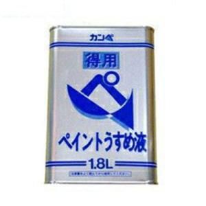ペイント うすめ液 1.8L (得用) 商品管理番号:4972910350086 塗る面のシミ、油分...