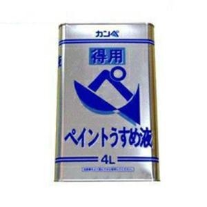 ペイント うすめ液 4L (得用) 商品管理番号:4972910350093 塗る面のシミ、油分の汚...