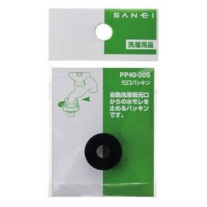 三栄水栓(SANEI) 元口 パッキン PP40-20S 洗濯機用|ejoy
