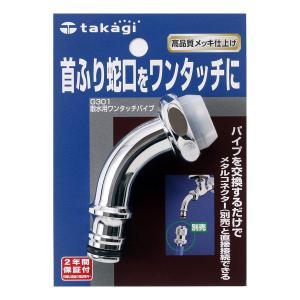タカギ(takagi) 散水用 ワンタッチ パイプ G301|ejoy