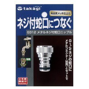 タカギ(takagi) メタル ネジ付 蛇口 ニップル G312|ejoy