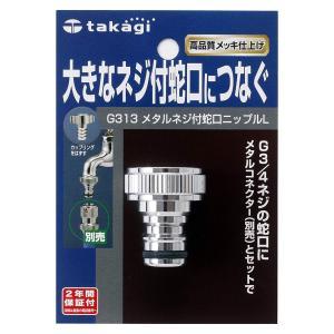 タカギ(takagi) メタル ネジ付 蛇口 ニップル L G313|ejoy