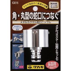 タカギ(takagi) メタル カクマル 蛇口 ニップル G315|ejoy