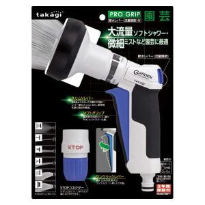 パチットプログリップ ガーデンシャワー GNZ103N11 Takagi タカギ 商品管理番号:49...
