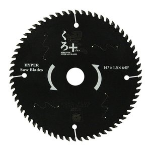 丸のこ刃 木工チップソー くろプラス 147mm×64P (高含有量フッ素コート)|ejoy