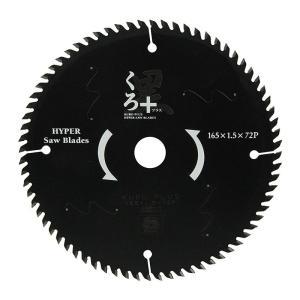 丸のこ刃 木工チップソー くろプラス 165mm×72P (高含有量フッ素コート)|ejoy