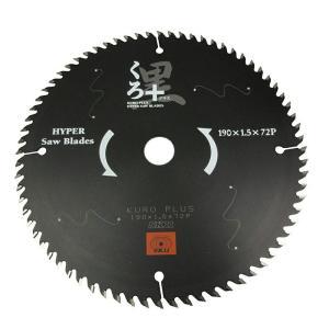 丸のこ刃 木工チップソー くろプラス 190mm×72P (高含有量フッ素コート)|ejoy