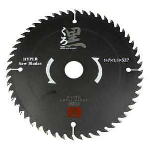 丸のこ刃 木工チップソー くろプラス 147mm×52P (台金フッ素コート)|ejoy