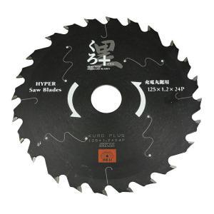 丸のこ刃 木工チップソー くろプラス 125mm×24P (充電用)|ejoy