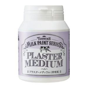 ターナー色彩 ミルクペイント プラスターメディウム 200ml  水性 塗料  マット感 おしゃれ ...