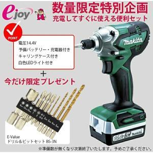 マキタ充電式インパクトドライバー MTD001DSX 送料無料 (ドライバー ドライバ インパクトドライバー 充電式  電動工具 予備バッテリー 14.4V ) DIY ejoy 02