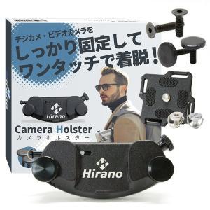商品名:【Hirano】カメラホルスター カメラホルダー カメラキャプチャー クリップ型クイックリリ...