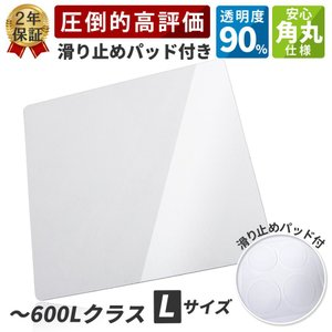冷蔵庫マット 傷防止 下敷き 床保護マット[ゼロキーパー] 600Lクラス Lサイズ (2×700×...