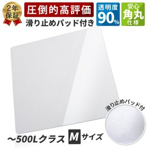冷蔵庫マット 傷防止 下敷き 床保護マット[ゼロキーパー] 500Lクラス Mサイズ (2×650×...